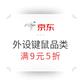 促销活动:京东自营 外设键鼠品类5折优惠券 五折、五折,统统五折