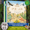 顶级视觉盛宴自然画卷(精装)4册