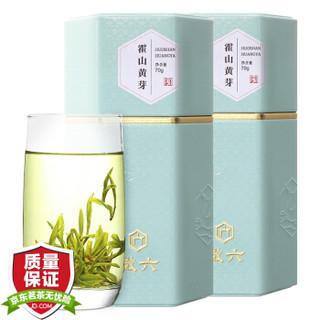 2020新茶上市 徽六 茶叶 霍山黄芽 安徽霍山特产芽茶 山青系列70g*2 *2件