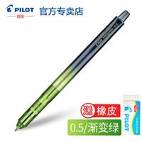 PILOT 百乐 HFMA-50R 摇摇自动铅笔 0.5MM 渐变蓝 送橡皮 *12件