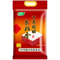 十月稻田 长粒香米 2.5kg