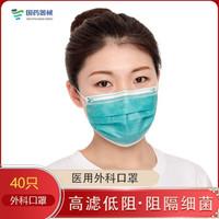 ESound Med亿信口罩一次性医用外科口罩40个