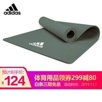 Adidas 阿迪达斯 初心者双面纯色瑜伽垫 *11件