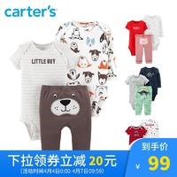 Carters春秋夏季新生婴儿连体衣宝宝哈衣爬服长裤包屁衣3件套装