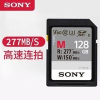 索尼(SONY)SD卡 USH-II高速存储卡,单反相机内存卡高速摄像头闪存卡XQD卡 SF-M128(128G)+读卡器 277M/s