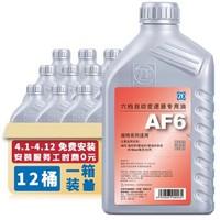 ZF 采埃孚 自动变速箱油 AF6 12L装