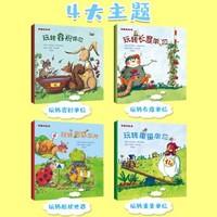 3-6岁奇趣的数学绘本(共四册) *10件
