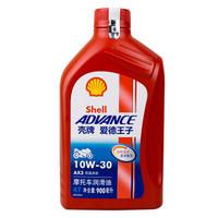 壳牌 爱德王子 AX3 SG 4T 摩托车机油 润滑油 10W-30  0.9升 *2件