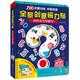 京东PLUS会员:《全景创意磁力贴·快快乐乐学数学》 63.2元