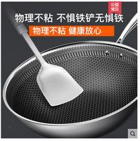 ZHONGKANG/中康  家用304不粘锅炒锅 32cm
