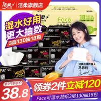 洁柔黑Face纸巾抽纸擦手餐巾面巾纸母婴儿卫生软抽纸家庭用3层130抽18包整箱 *2件
