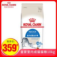 ROYAL CABIN 皇家I27室内成猫粮10kg 促进肠道吸收