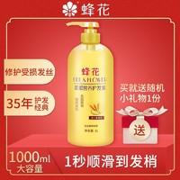 蜂花护发素300ml润发乳修复毛躁干枯补水顺滑小麦蛋白女男士正品