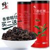 修正丁香茶养野生胃非特级丁香红茶 长白山正品红叶茶发酵口去臭