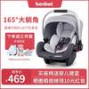 贝思贝特(besbet) 婴儿提篮安全座椅0-15个月新生儿摇睡篮 北欧灰