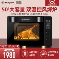 美国西屋 B50A家用台式烘焙全自动智能大容量50L 蛋糕风炉 电烤箱