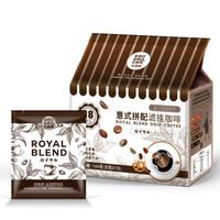 吉意欧(GEO)旅人物语挂耳咖啡 美式滴滤挂杯滤泡式纯黑咖啡粉 意式拼配18袋装 *4件