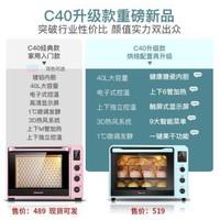 海氏(Hauswirt)家用多功能电烤箱40升独立控温智能菜单热风循环 C40 粉色