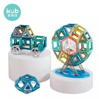 可优比(KUB)磁力片磁力积木 116件