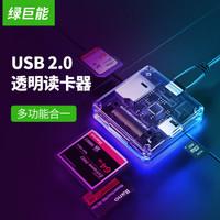 绿巨能(llano)读卡器多功能合一USB2.0读卡器支持SD/TF/Micro SD/CF存储卡等 LJN-CC1014