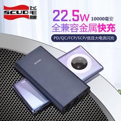 飞毛腿充电宝10000毫安大容量便携超薄苹果移动电源支持PD22.5W/超18W快充