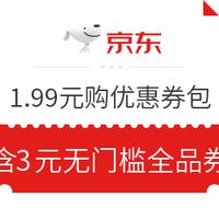 京東 1.99元購價值448元優惠券券包