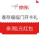 移动专享:京东 善存福临门联合开卡 领红包 亲测得1元红包
