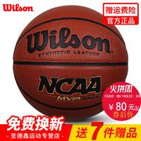 威尔胜wilson7号6号5号篮球MVP青少年儿童篮球男学生室外成人耐磨