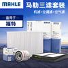 马勒/MAHLE 滤芯滤清器  机油滤+空气滤+空调滤 福特车系 致胜 2.0L 2.3L