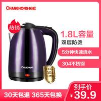 长虹(CHANGHONG) 电水壶CSH-18Y23