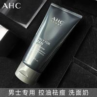 AHC 爱和纯男士专用美白洗面奶