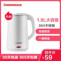 长虹(CHANGHONG)SH18-H35 电热水壶