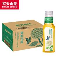 88VIP、有券上 : 农夫山泉 东方树叶茉莉花茶 500ml*15瓶/箱 *2件