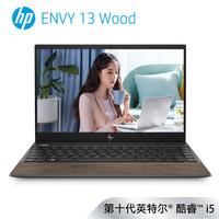 HP 惠普 ENVY 13-aq1048TX 13.3英寸笔记本电脑(i5-10210U、8GB、1TB、MX250)