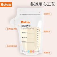 Bololo储奶袋120ml*20片装