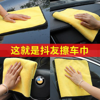 洗车毛巾吸水擦车毛巾不毛擦车巾抹布毛巾汽车毛巾 *10件