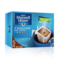 麦斯威尔 Maxwell House 手冲滤泡式挂耳咖啡 黑咖啡粉 (曼特宁风味)10gx5包 *5件