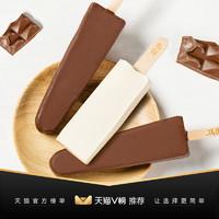 田牧冰淇淋16支雪糕纯牛奶金钻巧克力脆皮网红冰棒鲜奶冰激凌 *2件