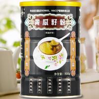 黄丐 黄瓜籽粉500g