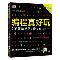 《DK编程真好玩:9岁开始学Python 》
