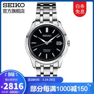 日本精工SEIKO男表Presage日式庭院系列商务休闲机械男表日历显示 SRPD99J1