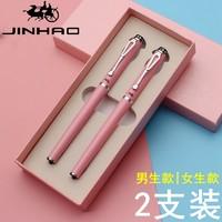 金豪 301 钢笔 2支礼盒装