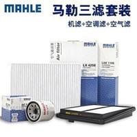 马勒/MAHLE 滤芯滤清器  机油滤+空气滤+空调滤 比亚迪宋 16-18款 2.0T *2件