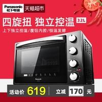 Panasonic/松下家用电烤箱NB-H3201覆铝板内腔上下独立温控32升