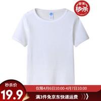 三枪儿童短袖t恤女童男童中大童夏季薄款舒肤薄棉圆领儿童打底衫T恤 男童纯色乳白 130