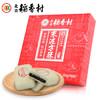北京稻香村 休闲点心 零食饼干 三禾北京特产 伴手礼枣泥方酥 255克 *2件