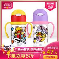 B.Duck小黄鸭宝宝学饮杯儿童便携防漏带手柄吸管喂养水杯300ml