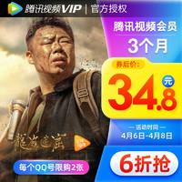 腾讯视频VIP会员3个月