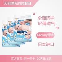 日本尤妮佳Moony进口婴儿宝宝纸尿裤 尿不湿 轻薄透气 S84*3