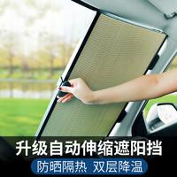 双层汽车遮阳帘防晒隔热自动伸缩遮阳挡遮阳板前挡风玻璃遮光神器